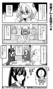 脱サラちゃん12話_06