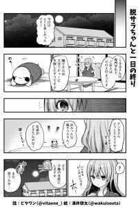 脱サラちゃん12話_10