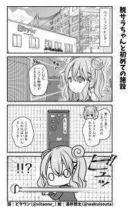 脱サラちゃん13話_03