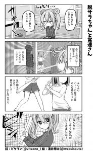 脱サラちゃん13話_05