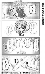 脱サラちゃん13話_06