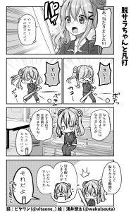 脱サラちゃん13話_07