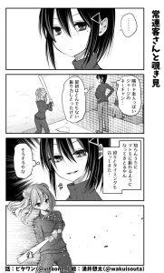 脱サラちゃん13話_08