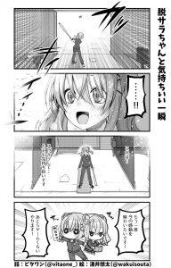 脱サラちゃん13話_09