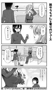 脱サラちゃん13話_10