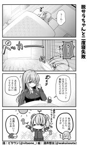 脱サラちゃん14話_01