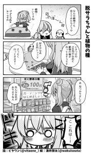 脱サラちゃん14話_02