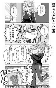 脱サラちゃん14話_03