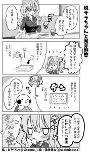 脱サラちゃん14話_04
