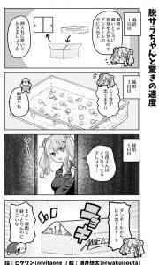 脱サラちゃん14話_05