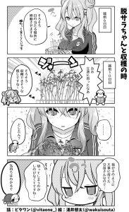 脱サラちゃん14話_06