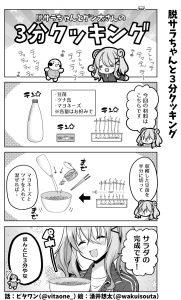脱サラちゃん14話_07