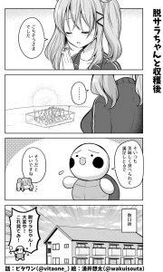 脱サラちゃん14話_09