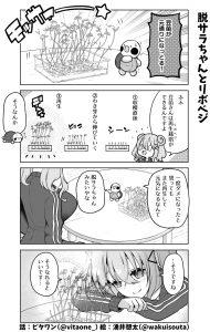 脱サラちゃん14話_10