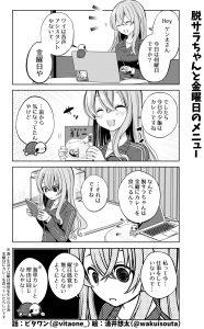 脱サラちゃん15話_01