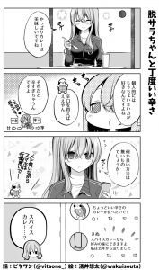 脱サラちゃん15話_02