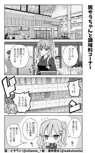 脱サラちゃん15話_03