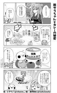脱サラちゃん15話_04