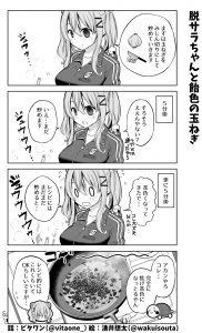 脱サラちゃん15話_05