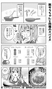 脱サラちゃん15話_06