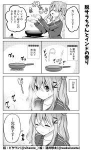脱サラちゃん15話_07