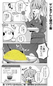 脱サラちゃん15話_08