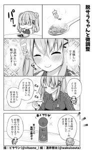 脱サラちゃん15話_09