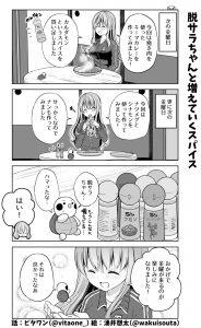 脱サラちゃん15話_10