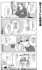 脱サラちゃん16話_01