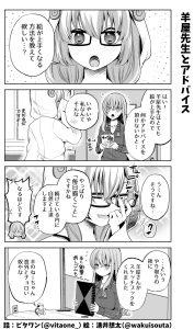 脱サラちゃん16話_02