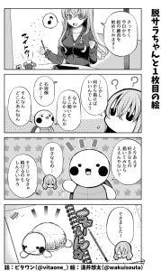脱サラちゃん16話_03