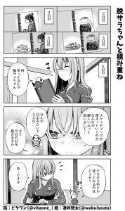 脱サラちゃん16話_04