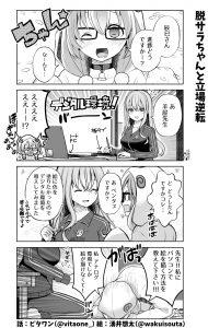 脱サラちゃん16話_05