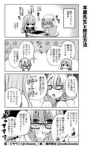脱サラちゃん16話_06