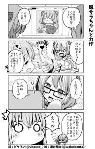 脱サラちゃん16話_07