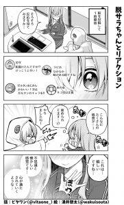 脱サラちゃん16話_09