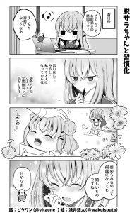 脱サラちゃん16話_10