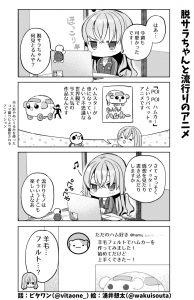 脱サラちゃん17話_01