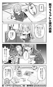 脱サラちゃん17話_02