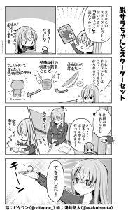 脱サラちゃん17話_03
