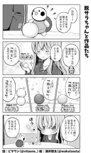 脱サラちゃん17話_04