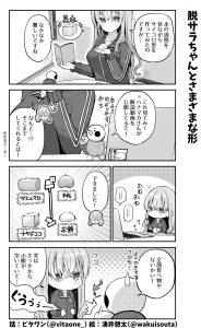 脱サラちゃん17話_05