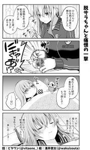 脱サラちゃん17話_06
