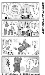 脱サラちゃん17話_07