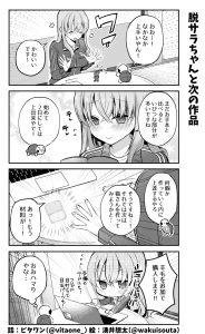 脱サラちゃん17話_08