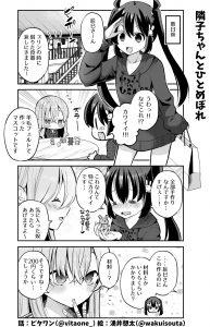 脱サラちゃん17話_09