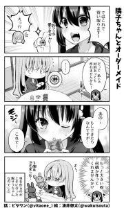 脱サラちゃん17話_10