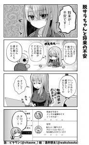 脱サラちゃん18話_01