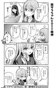 脱サラちゃん18話_02