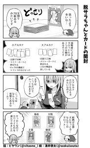 脱サラちゃん18話_03